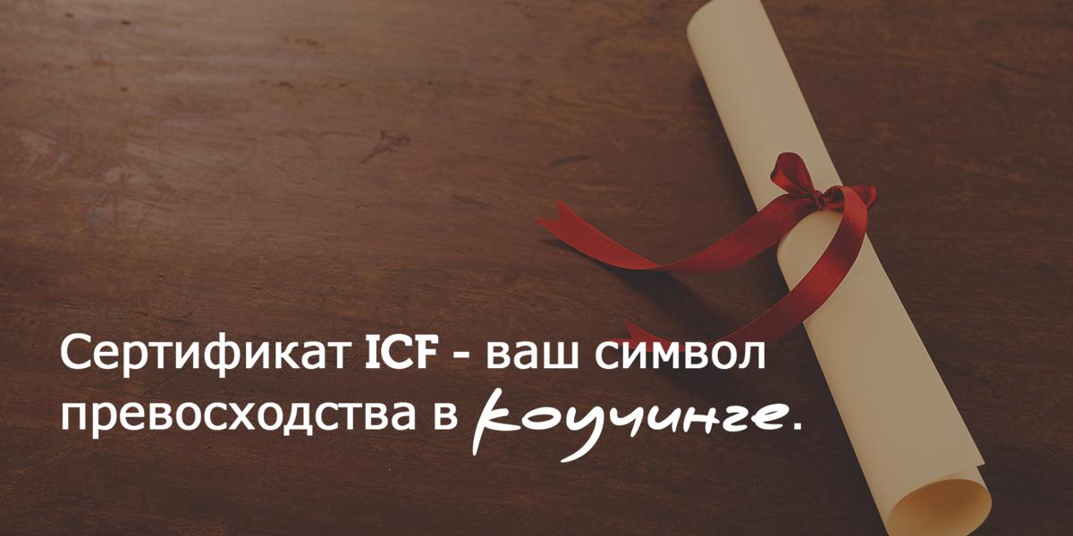 Сертификат ICF