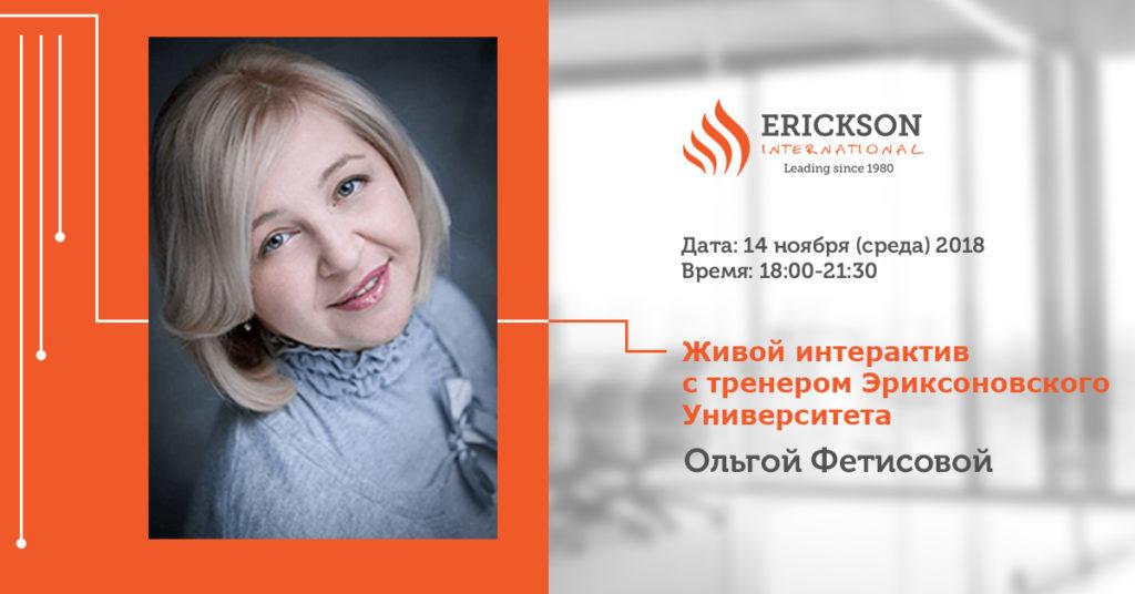 Живой интерактив с тренером Эриксоновского Университета Ольгой Фетисовой Батум