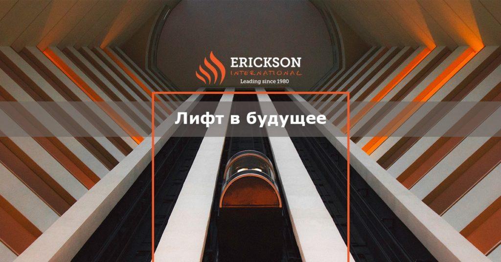 Лифт в будущее
