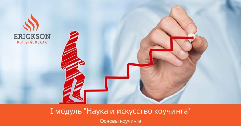 I модуль Наука и искусство коучинга
