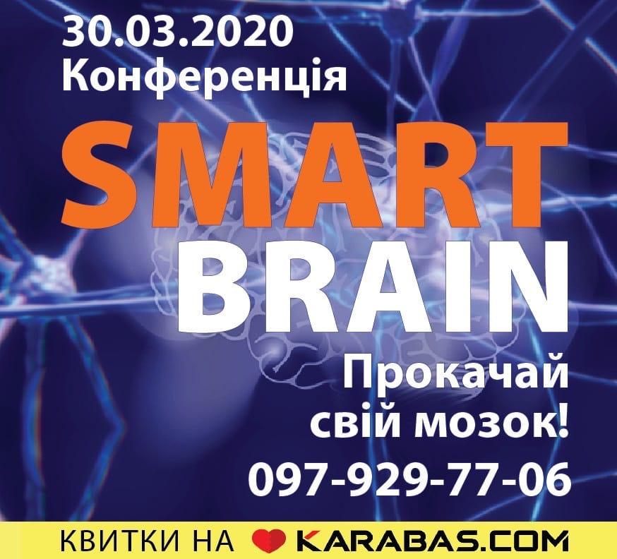 Конференция SMART BRAIN